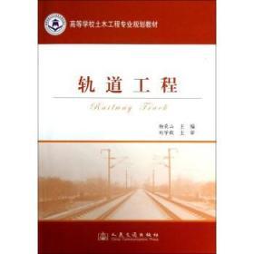 轨道工程(高等学校土木工程专业规划教材)
