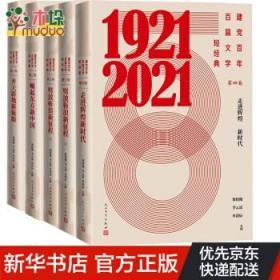 建党百年百篇文学短经典系列(共5册)