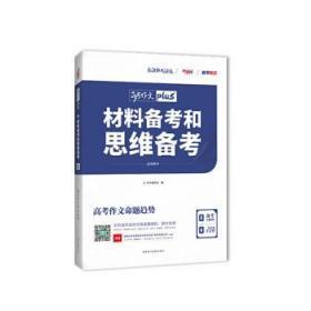 天利38套材料备考和思维备考2020高考作文Plus(3/4)