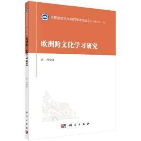 欧洲跨文化学习研究