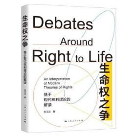 生命权之争:基于现代权利理论的解读