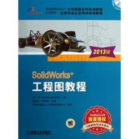 SolidWorks工程图教程(附光盘2013版SolidWorks公司原版系列培训