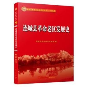 连城县革命老区发展史