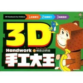 3D手工大王神奇动物城