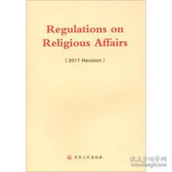 宗教事务条例(2017年修订)(英文版)