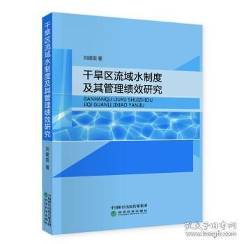 干旱区流域水制度及其管理绩效研究