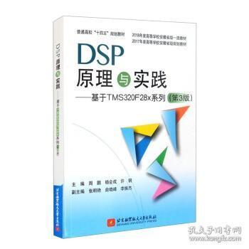 DSP原理与实践:基于TMS320F28x系列(第3版)
