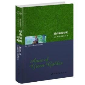 世界名著典藏系列:绿山墙的安妮(英文全本)  [Anne of Green Gables]