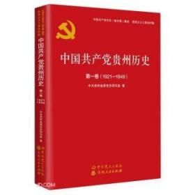 中国共产党贵州历史(第1卷 1921-1949)/中国共产党历史(地方卷)集成
