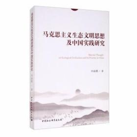 马克思主义生态文明思想及中国实践研究  [Marxist Thought on Ecological Civilization and Its Practice in China]