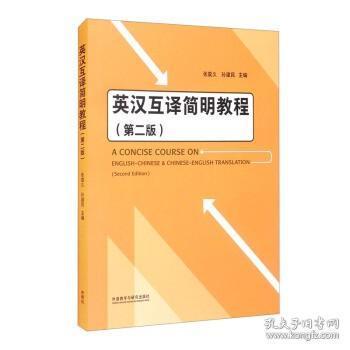 英汉互译简明教程(第二版)
