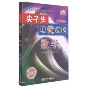 数学(9年级全ZH使用浙教版教材的师生适用双色版)/尖子生培优教材