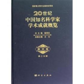 20世纪中国知名科学家学术成就概览.数学卷.第三分册