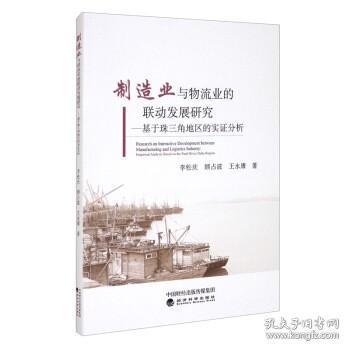 制造业与物流业的联动发展研究--基于珠三角地区的实证分析