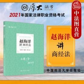 2021厚大法考119考前必背赵海洋讲商经法考点速记必备知识点背诵小绿本精粹背诵版