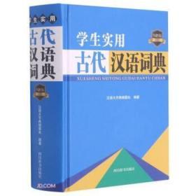 学生实用古代汉语词典(双色版)(精)