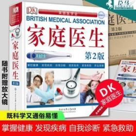 【礼盒装放大镜】DK家庭医生第二版新版 健康书家庭医学常识家庭急救手册 医学健康百科全书