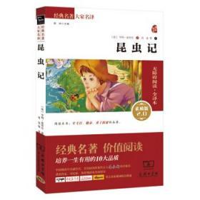 昆虫记 新版 经典名著 大家名译( 无障碍阅读 全译本平装)八年级上册阅读