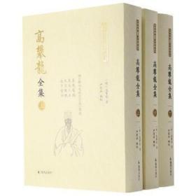高攀龙全集(全3册)(东林学派文献整理丛书) 图书