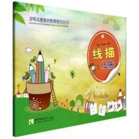 线描(上下)/少年儿童美术教育培训丛书