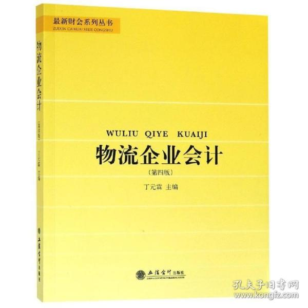 物流企业会计(第4版)/最新财会系列丛书