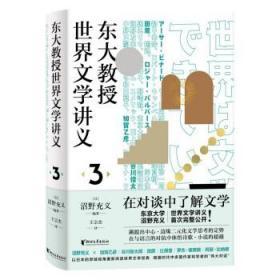 东大教授世界文学讲义3(分析日本和歌和外国诗歌的差异性,回答诗歌如何在当代继续发挥价值)
