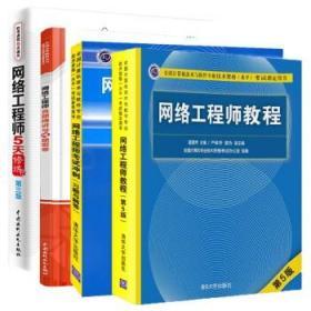 全套4册 网络工程师教程第5版 第五版+冲刺+真题密卷+五天修炼 计算机技术与软件技术考试用书 软