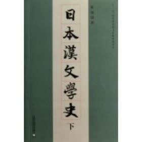 日本汉文学史(上中下)