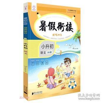语文(小升初)/暑假衔接培优100分