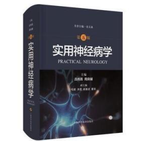 实用学(第5版)者_吕传真周良辅责_韩绍伟张珺上海科学技术9787547850718 医学书籍