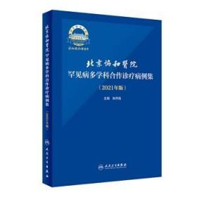北京协和医院罕见病多学科合作诊疗病例集(2021年版)张抒扬主编 人民卫生