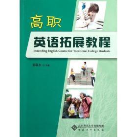 高职英语拓展教程