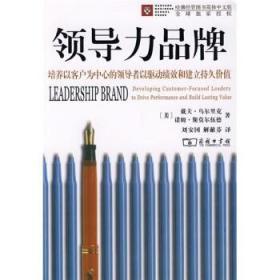 领导力品牌:培养以客户为中心的领导者以驱动绩效和建立持久价值  [Leadership Brand: Developing Customer-Focused Leaders to Drive perfomance and Build Lasting Value]