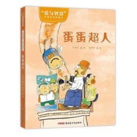 蛋蛋超人/爱与智慧校园阅读新童话许诺晨童书9787559067111 童话作品集中国当代小学生