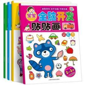 全脑开发贴贴画2-3岁(全4册)0-1-2-3岁幼儿童粘贴贴纸书宝宝启蒙卡通益智 [2-3岁]