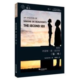 世界思想宝库钥匙丛书:解析西蒙娜·德·波伏娃《第二性》