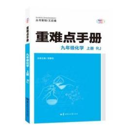 重难点手册 九年级化学 上册 RJ人教版