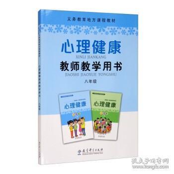 义务教育地方课程教材心理健康教师教学用书八年级