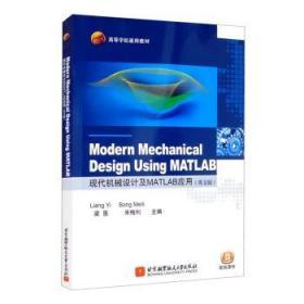Modern Mechanical Design Using MATLAB 现代机械设计及MATLAB应用