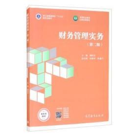 财务管理实务(第二版)