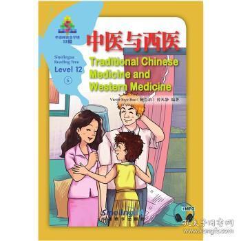 中医与西医/华语阅读金字塔·12级·6