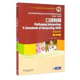 英语专业本科生教材.修订版:口译教程(第2版)学生用书