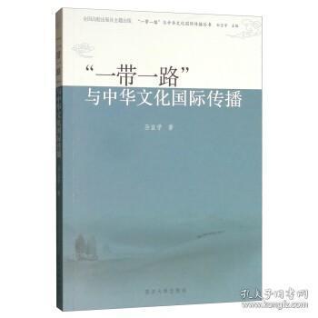 """""""一带一路""""与中华文化国际传播"""