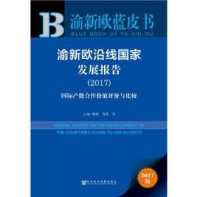 皮书系列 渝新欧蓝皮书:渝新欧沿线国家发展报告(2017)