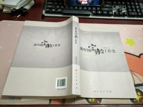 新中国宗教工作史N2829