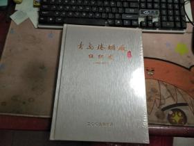 青岛烟厂组织史资料【1952-2009】未开封I483