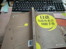 日语高级外来语例解手册N2585