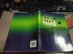 物理学难题集萃下册R243