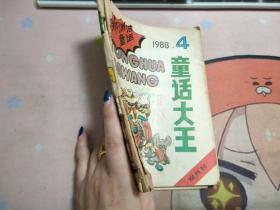 童话大王1988年第4.5期A5105