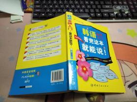 韩语金牌入门看完这本就能说【附光盘】J3285
